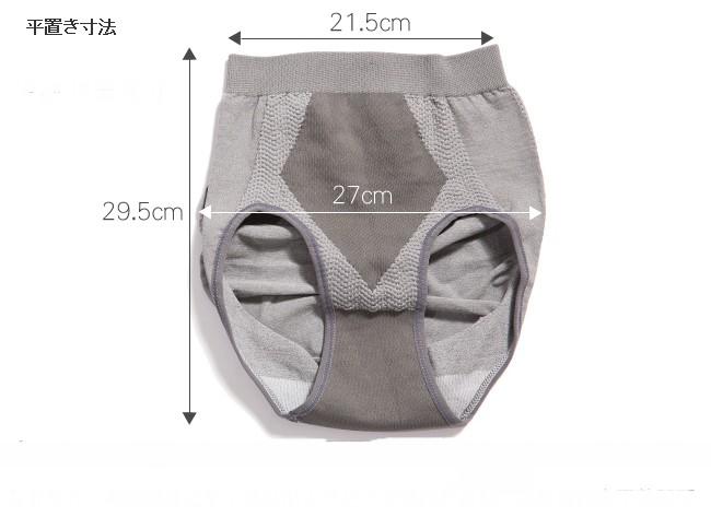竹炭繊維お腹ぴったんこプリティーヒップ三角ショーツ(1202)